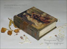 """Шкатулка-книга """"Гордость и предубеждение"""""""