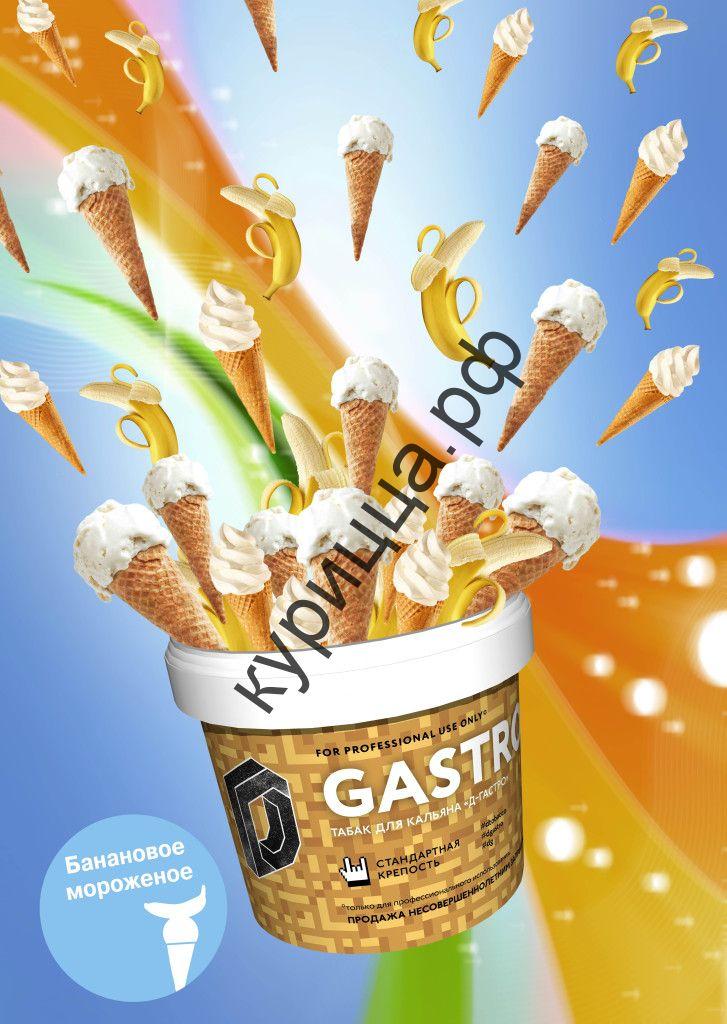 D-Gastro «Банановое  мороженое» 50гр.