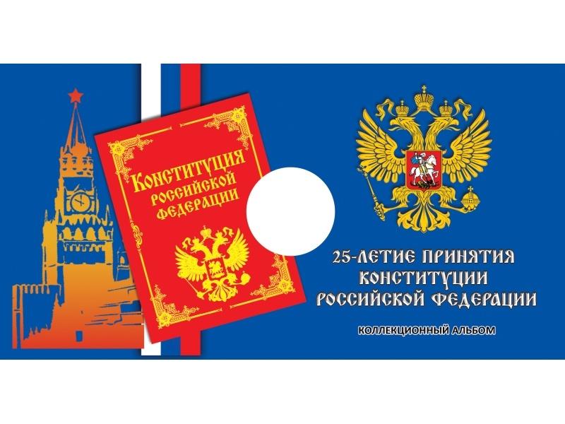 Блистер под монету 25 рублей 25-летие принятия Конституции РФ