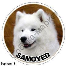 Самоедская собака наклейка Великобритания