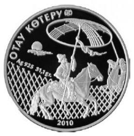 Отау көтеру 50 тенге Казахстан 2010