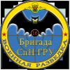 16 ОБр СпН ГРУ
