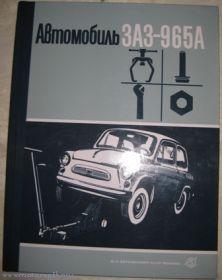 ЗАЗ-965А, руководство по ремонту. Автоэкспорт