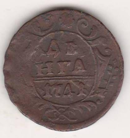 деньга 1741 г. R! + перечекан