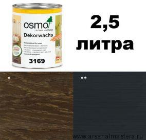 Цветное масло интенсив Osmo Dekorwachs Intensive Tone 3169 Чёрное 2,5л
