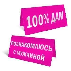 100% ДАМ