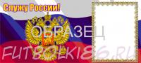 Кружка Служу России