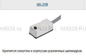 Датчик HX-21R