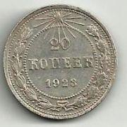 20 копеек. 1923 год. Серебро.