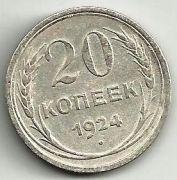20 копеек. 1924 год. Серебро. СССР.