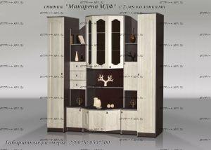 Стенка Макарена МДФ + 2 шкафа-пенала (220х50х205)