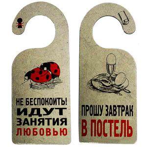 """Табличка """" ЗАВТРАК В ПОСТЕЛЬ"""""""