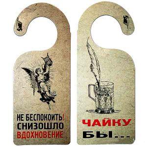 """Табличка """"ЧАЙКУ БЫ """""""