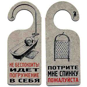 """Табличка """"ПОТРИТЕ СПИНКУ"""""""
