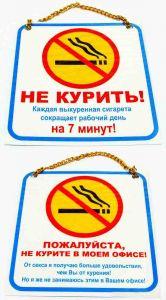 "Плакат ""Не курить"""