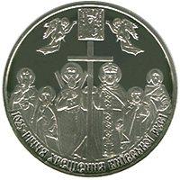 1025-летие Крещения Киевской Руси 5 гривен Украина 2013