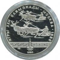 Олимпийские игры 1980 Гонки на оленьих упряжках 10 рублей 1980