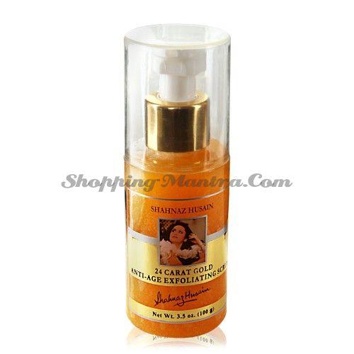 Антивозрастной скраб для лица с 24карата золотом Шахназ (Shahnaz 24k Gold Face Scrub)