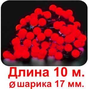 Шары красные
