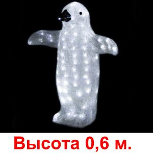 Фигура «Пингвин»