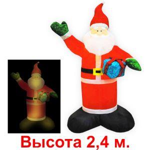 "Надувная фигура «Санта"" (2.4м)"