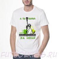 Футболка Алкоголь арт.3