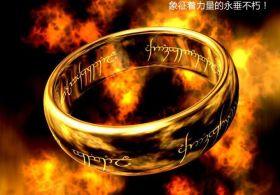 Кольцо Всевластия (Lord of the Rings)