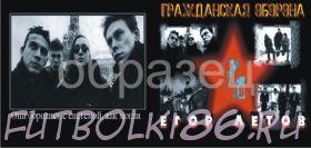 Кружка с изображением Рок-музыкантов. арт.104