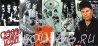 Кружка с изображением Рок-музыкантов. арт.425