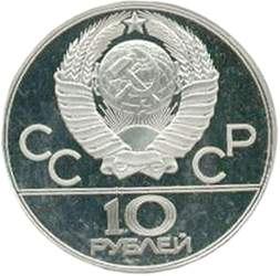 Олимпиада 1980  10 рублей Бокс 1979