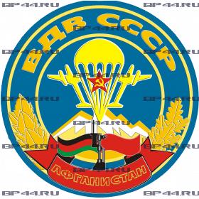 """Наклейка ВДВ СССР """"Афганистан"""""""