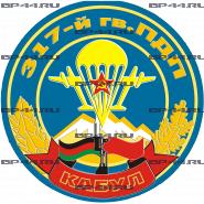 "Наклейка 317 гв.ПДП ""Кабул"""