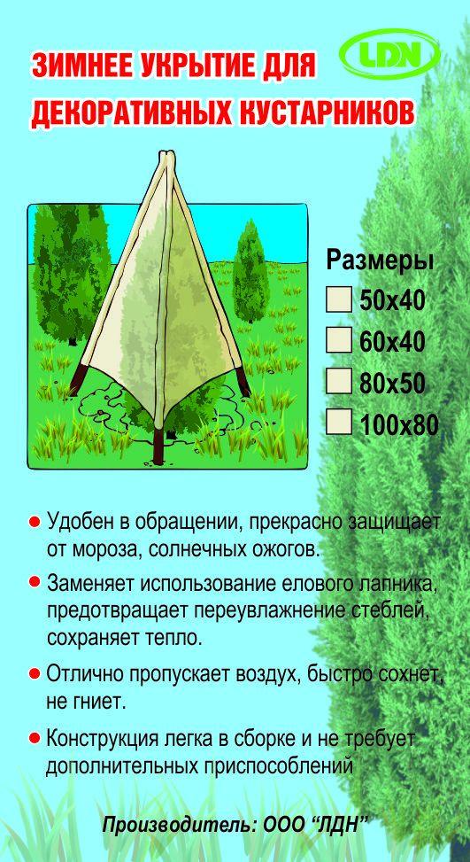 Укрытие зимнее для декоративных кустарников 80х50