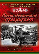 Сталинград. Противостояние