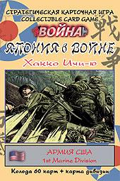 1st Marine Division. Золотая игровая колода. Выпуск: Япония в войне.