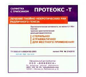 Протеокс-Т, для очищения гнойных пролежней, 10х10 см.