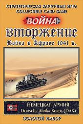Deutsche Afrika Korps (DAK). Золотая игровая колода. Выпуск: Вторжение. Оборона Москвы/Война в Африке.