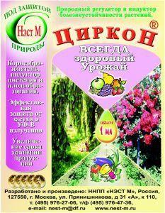 """Регулятор роста растений """"Циркон"""" 1 мл"""