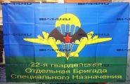 Флаг 22 гв. ОБр СпН (90Х135)
