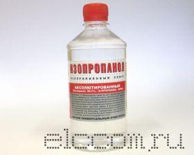 Cпирт изопропиловый абсолютированный, ПЭТ бутылка 0,5л (0,4кг)