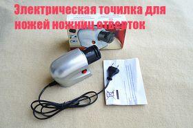 Электрическая точилка для ножей, ножниц, отверток