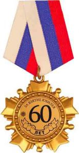 За взятие Юбилея 60 лет!
