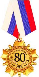 За взятие Юбилея 80 лет!