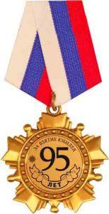 За взятие Юбилея 95 лет!