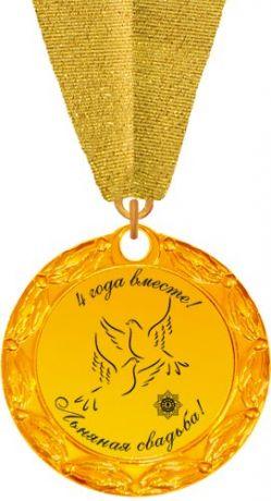 К свадьбе (медали)