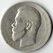 1 рубль. 1896 год. АГ. Серебро.