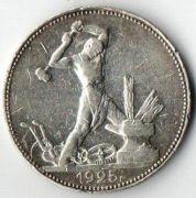 Полтинник. ПЛ. 1925 год. Серебро. СССР.
