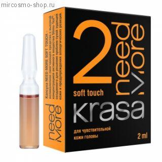 Капсула KRASA NEED MORE №2 Soft touch для чувствительной кожи головы