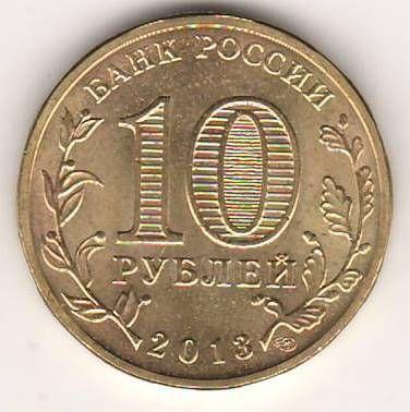 10 рублей 2013 г. Кронштадт
