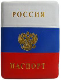 Обложка на документы (арт. RA-018) (М6000191)